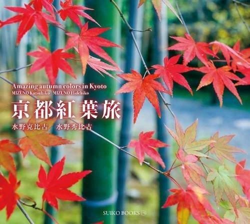 京都紅葉旅 (SUIKO BOOKS 170)...