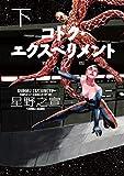 コドク・エクスペリメント 新装版 (下) (バーズコミックス デラックス)