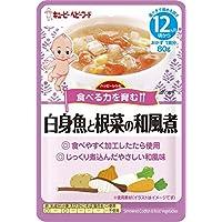 キユーピー ハッピーレシピ 白身魚と根菜の和風煮 80g 【12ヵ月頃から】
