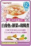 キユーピー ハッピーレシピ 白身魚と根菜の和風煮 12ヶ月頃から×12個