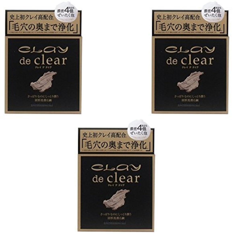 服を洗う祝福メッセンジャー【まとめ買い】クレイ デ クリア フェイシャルソープ 80g【×3個】