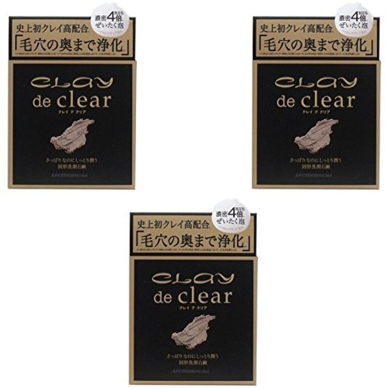 論争の的荒らすシプリー【まとめ買い】クレイ デ クリア フェイシャルソープ 80g【×3個】