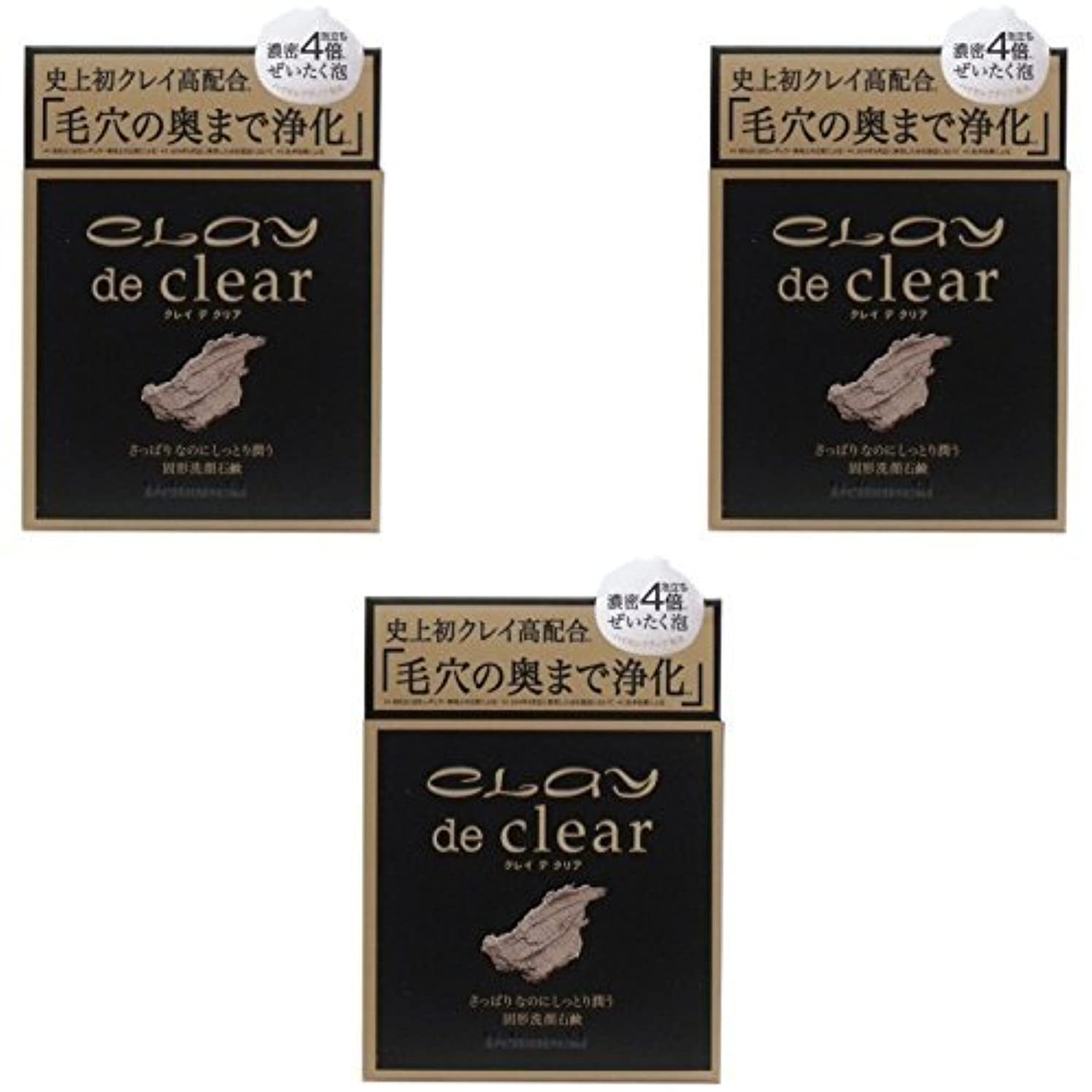 シャーロックホームズ勇敢な絵【まとめ買い】クレイ デ クリア フェイシャルソープ 80g【×3個】