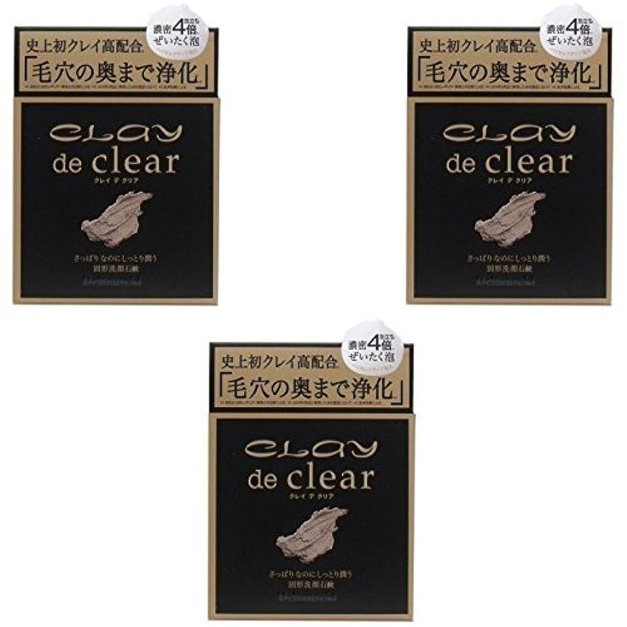 おなじみの肥料発症【まとめ買い】クレイ デ クリア フェイシャルソープ 80g【×3個】