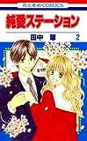 純愛ステーション 2 (花とゆめCOMICS)