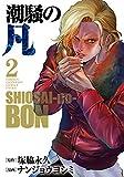 潮騒の凡 コミック 1-2巻セット
