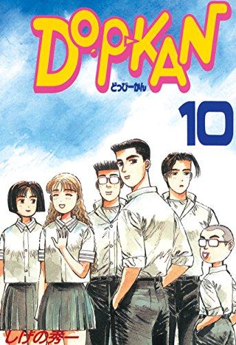 DO-P-KAN(10) (ヤングマガジンコミックス)