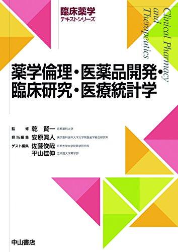 薬学倫理・医薬品開発・臨床研究・医療統計学 (臨床薬学テキストシリーズ)