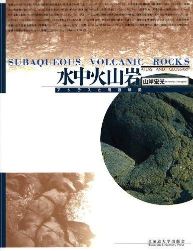 水中火山岩―アトラスと用語解説