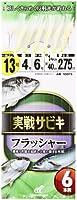 ハヤブサ(Hayabusa) 実戦サビキ フラッシャー 6本鈎 13-4