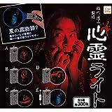 稲川淳二監修 心霊ライト コロコロコレクション 全5種セット ガチャガチャ