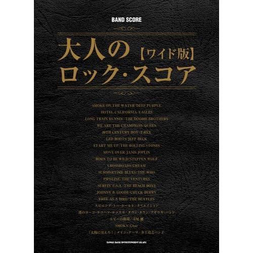 バンド・スコア 大人のロック・スコア【ワイド版】