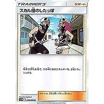 ポケモン 【シングルカード】スカル団のしたっぱ【SM1M CM コレクション ムーン】【アンコモン】