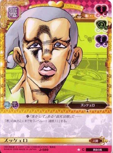 ジョジョの奇妙な冒険ABC 6弾 【コモン】 《キャラカード》 J-589 ズッケェロ
