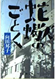 蛇蠍のごとく (新潮文庫)