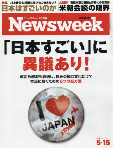 Newsweek (ニューズウィーク日本版) 2018年 5/15 号 [『日本すごい』に異議あり! ]