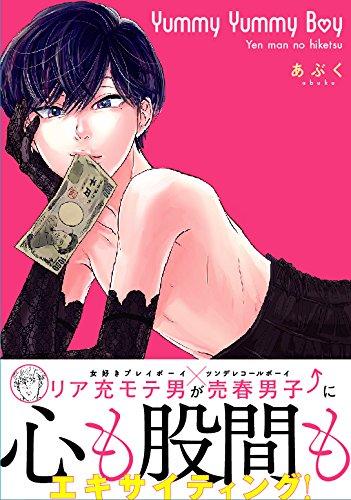 Yummy Yummy Boy -Yen Man No Hiketsu-(BABYコミックス)の詳細を見る