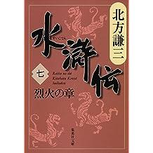 水滸伝 七 烈火の章 (集英社文庫)