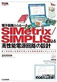 電子回路シミュレータSIMetrix/SIMPLISによる高性能電源回路の設計: 高い安定性と応答性が得られる負帰還特性にチューニング (ツール活用シリーズ)