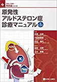 原発性アルドステロン症診療マニュアル 改訂第3版 (診断と治療社 内分泌シリーズ) 画像