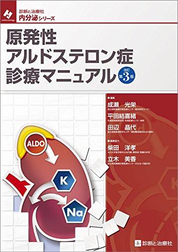 原発性アルドステロン症診療マニュアル 改訂第3版 (診断と治療社 内分泌シリーズ)の詳細を見る