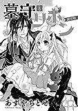 墓守とリボン(読切版) (コンパスコミックス)