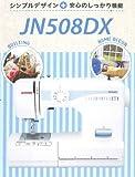 JANOME 電動ミシン 「両手が使えるフットコントローラータイプ」 JN508DX 画像