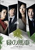 緑の馬車 DVD-BOX 4[DVD]