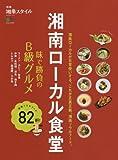 湘南ローカル食堂 味で勝負のB級グルメ (エイムック 3415 別冊湘南スタイルmagazine)