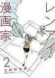 レンアイ漫画家(2) (モーニングKC)