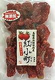 カット干しトマト(紅小町)