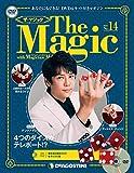 ザ・マジック 14号 [分冊百科] (DVD・マジックアイテム付)