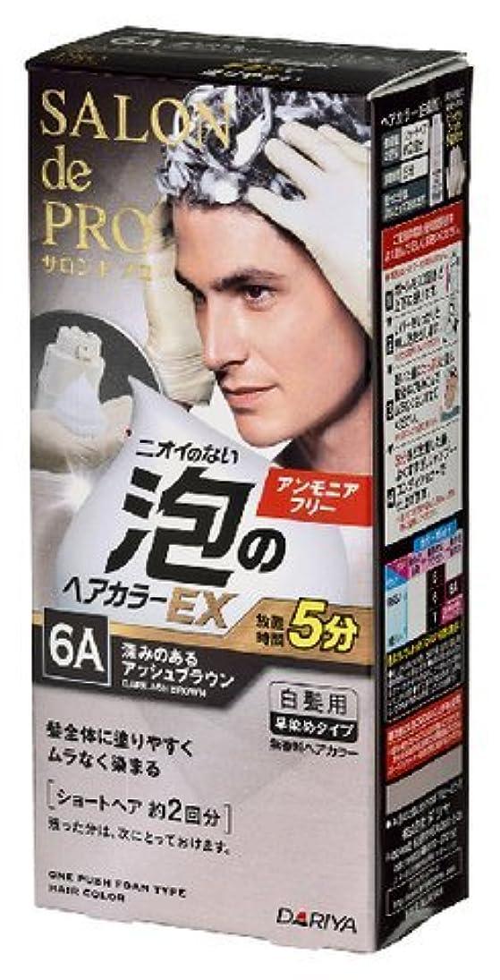 人口出口承認するサロンドプロ 泡のヘアカラーEX メンズスピーディ(白髪用) 6A<深みのあるアッシュブラウン> × 3個セット