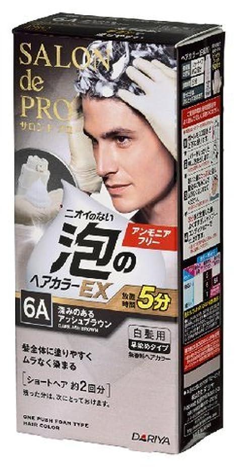 本物推測通知サロンドプロ 泡のヘアカラーEX メンズスピーディ(白髪用) 6A<深みのあるアッシュブラウン> × 5個セット