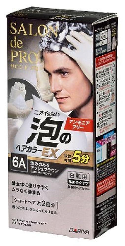 サロンドプロ 泡のヘアカラーEX メンズスピーディ(白髪用) 6A<深みのあるアッシュブラウン> × 3個セット