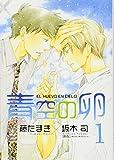 青空の卵 (1) (ウィングス・コミックス)