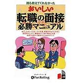 [オーディオブックCD] おいしい転職の面接必勝マニュアル (<CD>)