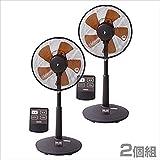山善(YAMAZEN) 30cmリビング扇風機 風量3段階 (リモコン) 切タイマー付き 2個組 YLR-C30*(BR)*2 ブラウン