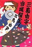 「三島由宇、当選確実! (文学の扉)」販売ページヘ