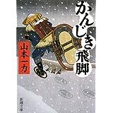 かんじき飛脚 (新潮文庫)