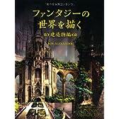 ファンタジーの世界を描く-建造物編-