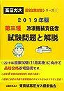 第三種冷凍機械責任者試験問題と解説 2019年版 (高圧ガス国家試験対策シリーズ)