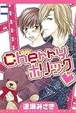 Cherry ホリック 復刊シリーズ