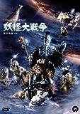 妖怪大戦争(1968年)[DVD]