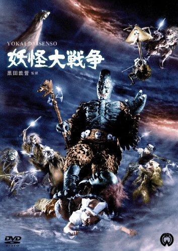 妖怪大戦争 [DVD]の詳細を見る