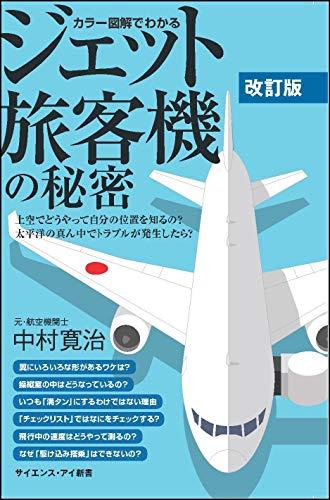 カラー図解でわかるジェット旅客機の秘密[改訂版] 上空でどうやって自分の位置を知るの? 太平洋の真ん中でトラブルが発生したら? (サイエンス・アイ新書)