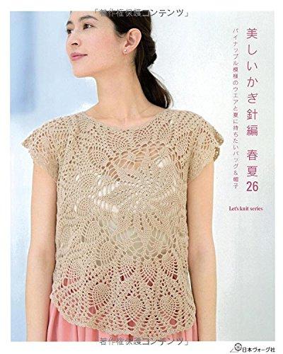 美しいかぎ針編 春夏26 (Let's knit series)