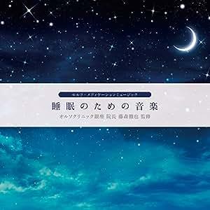 睡眠のための音楽