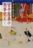 古手屋喜十 為事覚え (新潮文庫)