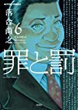 罪と罰 : 6 (アクションコミックス)